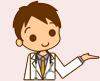 薬物治療に関しては患者様によって使用する薬が異なりますので、医師と相談しましょう。